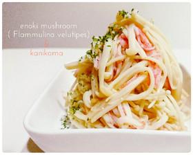 冷凍お弁当お野菜おかずストック:榎蟹かま