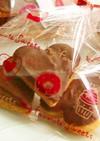 バレンタインに♡ハート型のチョコクッキー