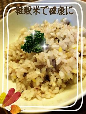 雑穀米で健康美人