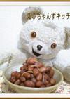 圧力鍋de金時豆の煮豆(生姜煮)