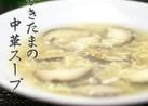 簡単▶▶椎茸とかきたまの中華スープ