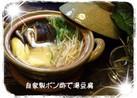 自家製ポン酢で湯豆腐