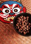黒糖大豆 節分の後は 栄養満点おやつ