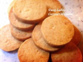ココナッツオイルのクッキー*大人気!
