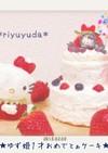 キティちゃん誕生日ケーキ☆