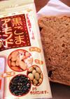 HB☆黒糖黒ごまアーモンドきな粉食パン☆