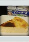 ■簡単お菓子■ヨーグルトチーズケーキ減量