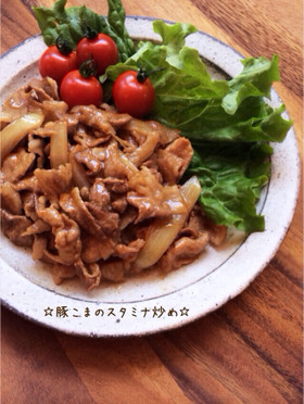 豚こまのスタミナ炒め☆