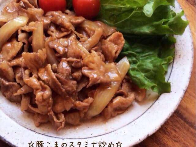 豚肉 料理