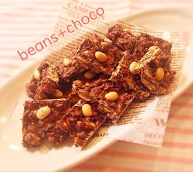 節分豆でコリコリ香ばしいチョコクランチ♪