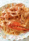 夫が作る渡り蟹のトマトクリームスパゲティ