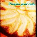 西洋梨ダンジュー・ペアのケーキ
