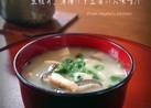 生椎茸、薄揚げと豆腐のお味噌汁