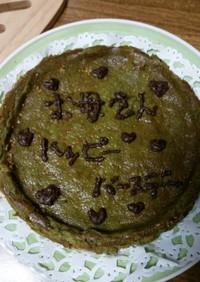 抹茶のチーズケーキ(誕生日ケーキ)