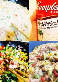 キャンベル☆クリームマッシュルームパスタ