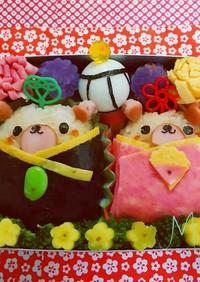 キャラ弁 ☆くまちゃん ひな祭り