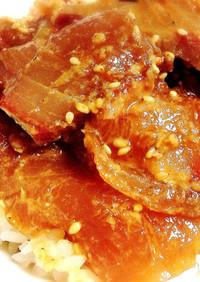 ガツンと胡麻風味 ブリの漬け丼