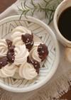 チョコ掛け★メレンゲクッキー