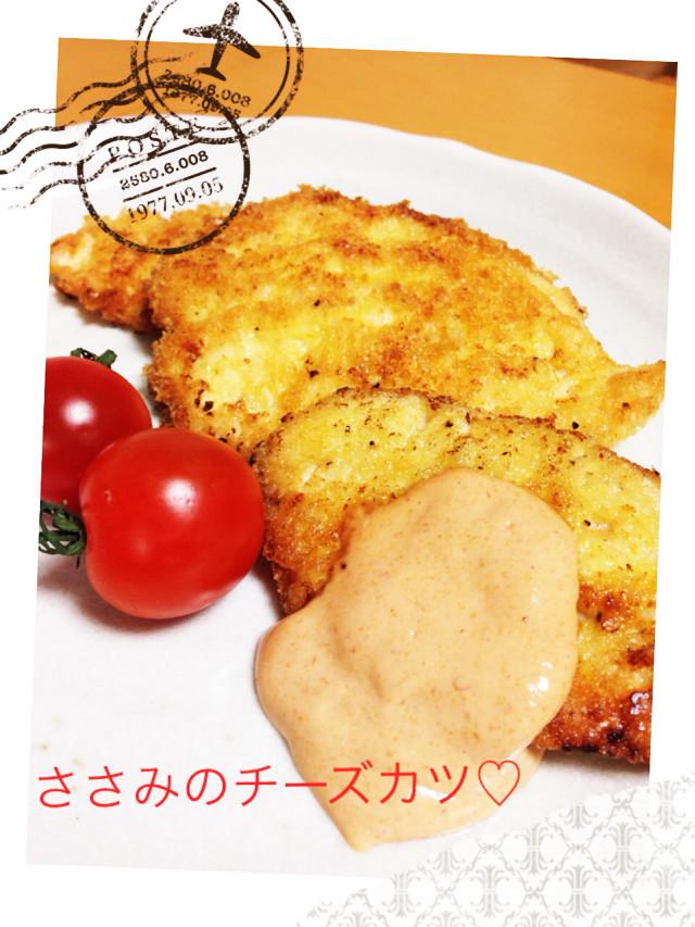 ◆簡単◆鶏ささみチーズカツ◆節約◆