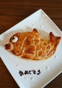 アップルパイのおめでたい☆鯛☆