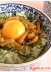 ✿簡単♡ 冷凍卵かけごはん&なめたけ✿