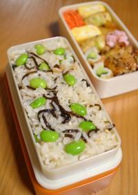 おいなりあげ&塩昆布&枝豆の混ぜご飯