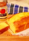 りんごバターのパウンドケーキ♡