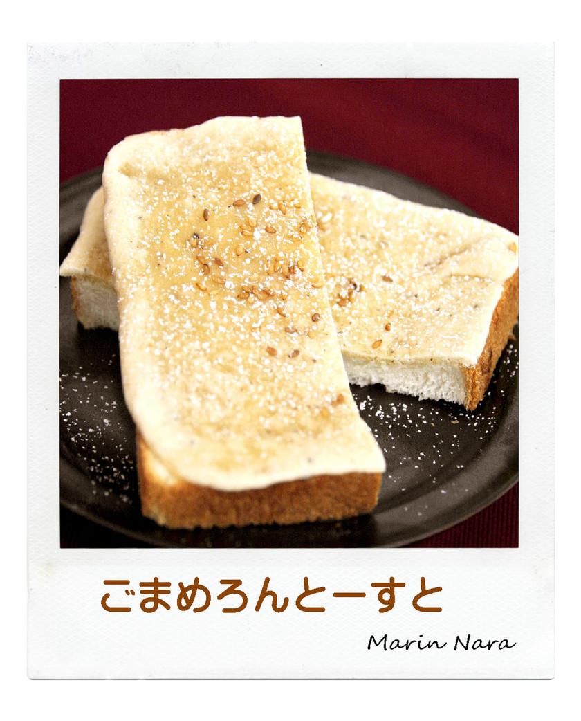 ごまめろんトースト