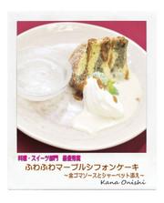 ふわふわマーブルシフォンケーキの写真