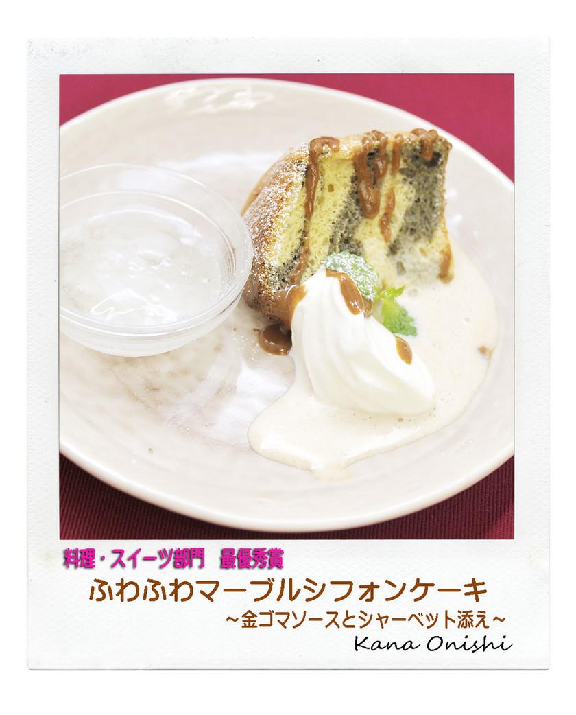 ふわふわマーブルシフォンケーキ