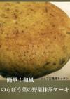 簡単!和風 のらぼう菜の野菜抹茶ケーキ