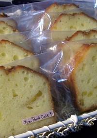 柚子ジャム☆パウンドケーキ