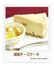 胡麻チーズケーキ♪の写真