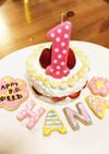 離乳食で簡単☆一歳のお誕生日ケーキ