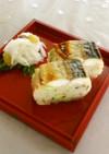 香ばし 焼きサバの棒寿司