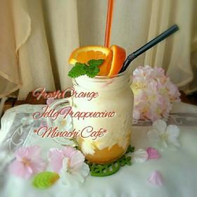 フレッシュオレンジのジェリーフラペチーノ