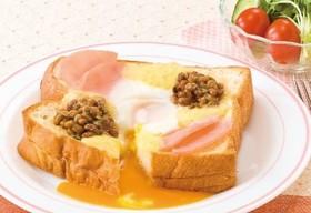 ハムと納豆と卵のモーニングトースト
