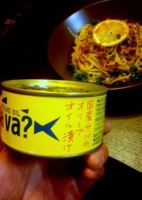 シャ乱Qはたけの簡単サヴァ缶レモンパスタ