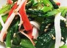 超簡単☆小松菜とカニカマのおひたし