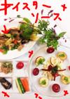 オイスターソース☆小さい林檎のサラダ