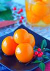 【お節料理】金柑の甘露煮✿つやつや仕上げ