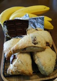 朝食☆おやつ!チョコ・バナナスコーン♪