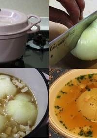 バーミキュラde新玉ねぎの丸ごとスープ