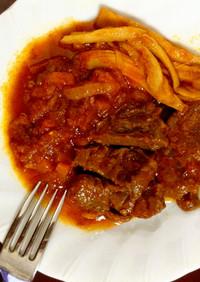 牛すね肉のトマトソース煮込み