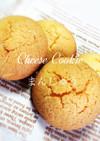 サクサクチーズ饅頭(宮崎チーズ饅頭)