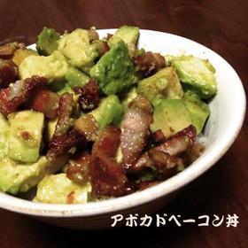 アボカドベーコン丼