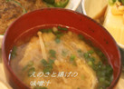 エノキと揚げの味噌汁
