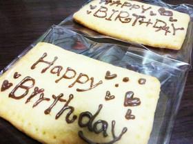 ★誕生日★クッキープレート★