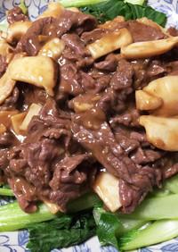 牛肉とエリンギのオイスター炒めアワビ風