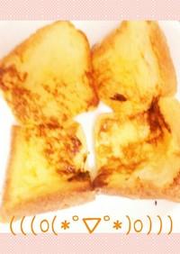 ☆簡単♪フレンチトースト☆